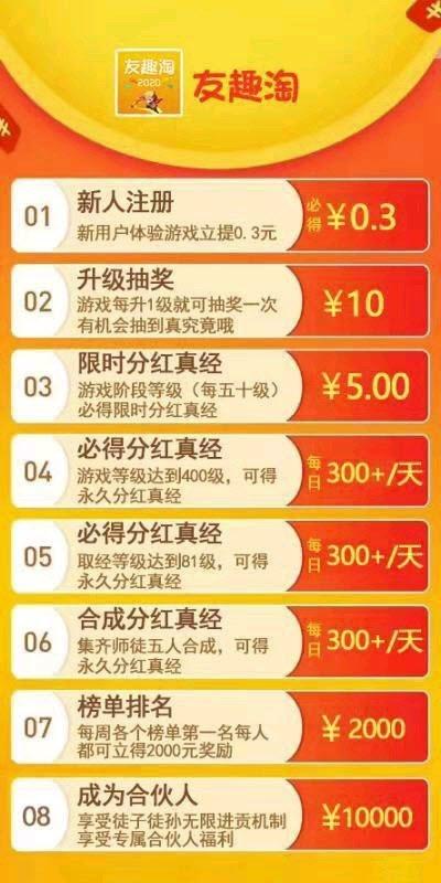 友趣淘西游分红版苹果版ios软件下载图1: