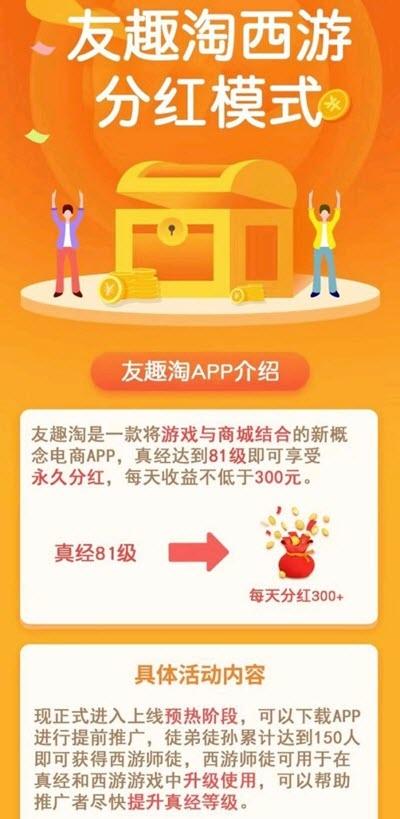 友趣淘西游分红版苹果版ios软件下载图2: