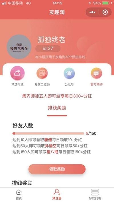 友趣淘西游分红版苹果版ios软件下载图3: