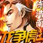 龙争虎斗手游官方最新版下载 v1.0