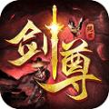 不朽仙途之绝世剑尊手游官网测试版 v1.3.7