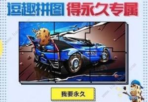 QQ飞车手游清明节活动大全2020 预约得春雨蛙趣气球限定手持图片1