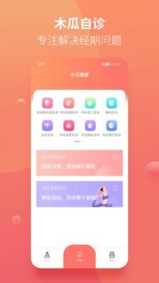 木瓜健康app安卓版下载图1:
