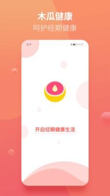 木瓜健康app安卓版下载图3: