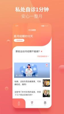 木瓜健康app安卓版下载图片1