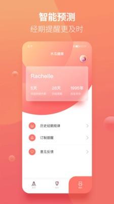 木瓜健康app安卓版下载图2: