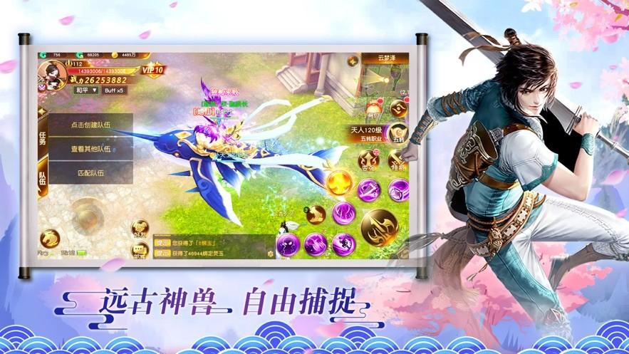 玄战苍茫官方安卓版游戏图3: