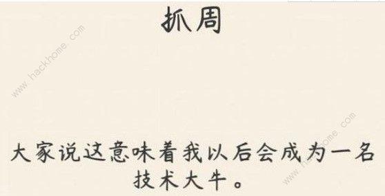 人生模拟器中国式人生怎么开局好 致富开局攻略[视频][多图]图片2