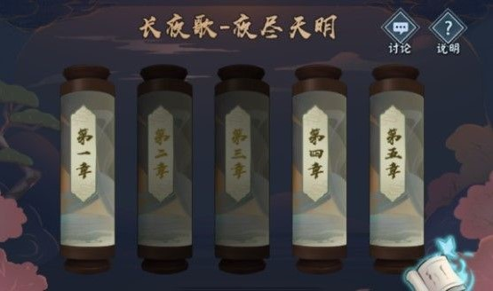 汉家江湖夜尽天明有什么奖励 夜尽天明奖励一览[多图]