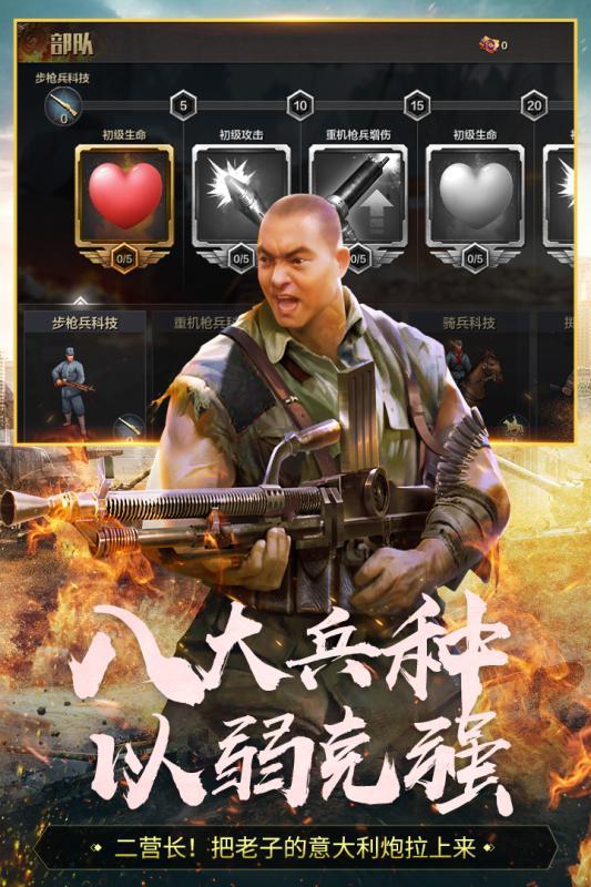 铁血战魂手游官网安卓版图1: