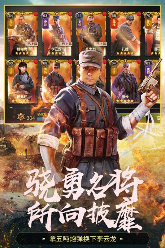 铁血战魂手游官网安卓版图3: