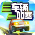 车辆加塞游戏最新安卓版下载 v1.0