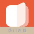 连载书柜app手机版免费下载 v1.0