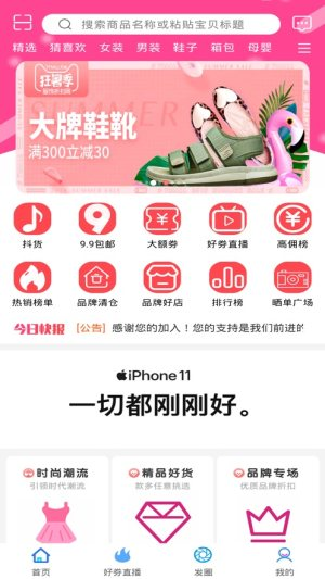 知惠猫app软件下载图片1