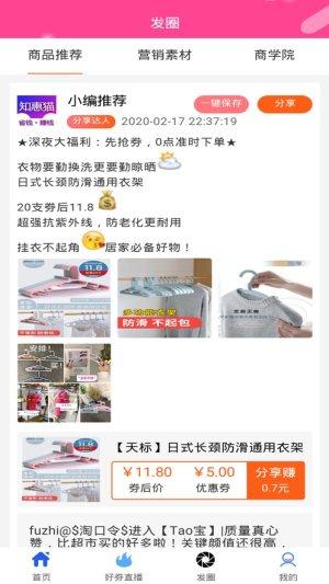 知惠猫app图3
