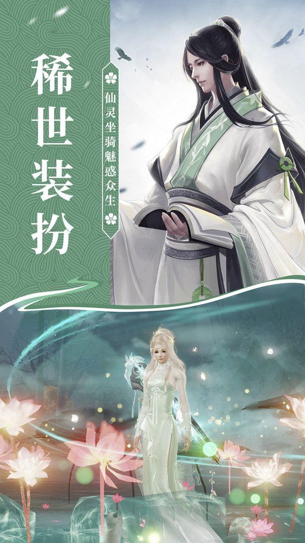 凡人仙梦2020手游官网最新版下载图2: