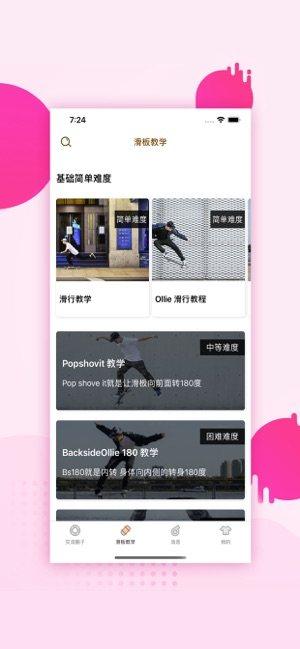 众萌哒app图2