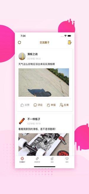 众萌哒社交app官方版下载图片1