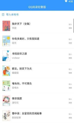青春文学大全app图2