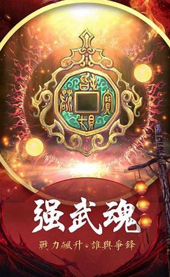 天道之宰手游官网最新版图2: