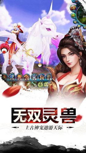 蜀山锁妖手游官网测试版图1: