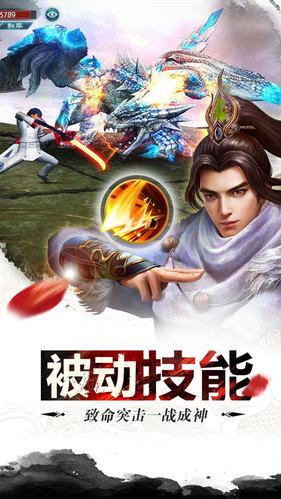 蜀山锁妖手游官网测试版图片1