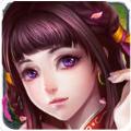 蜀山锁妖手游官网测试版 v1.0