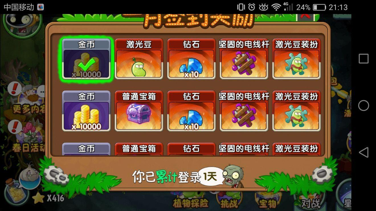 pvztv版双人对战修改手机破解版图2: