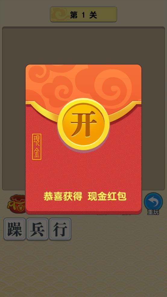 屈原教成语游戏领红包赚钱版图2: