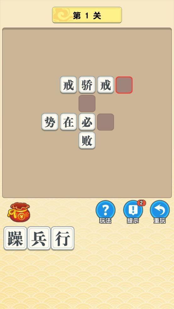 屈原教成语游戏领红包赚钱版图片1