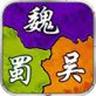 三国单机国战版手游官方测试版 v1.0
