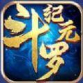 斗罗纪元H5升级手游红包版 v2.0
