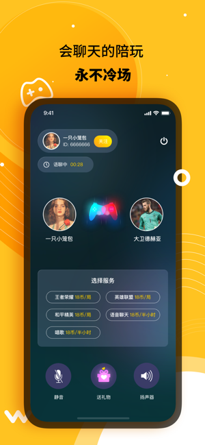 冲蛙陪玩app官方版下载图1: