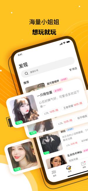 冲蛙陪玩app官方版下载图2:
