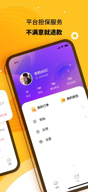 冲蛙陪玩app官方版下载图3: