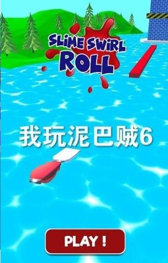 我玩泥巴贼6游戏官方安卓版图2:
