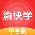 渝快学中学版app软件官方下载 v1.0