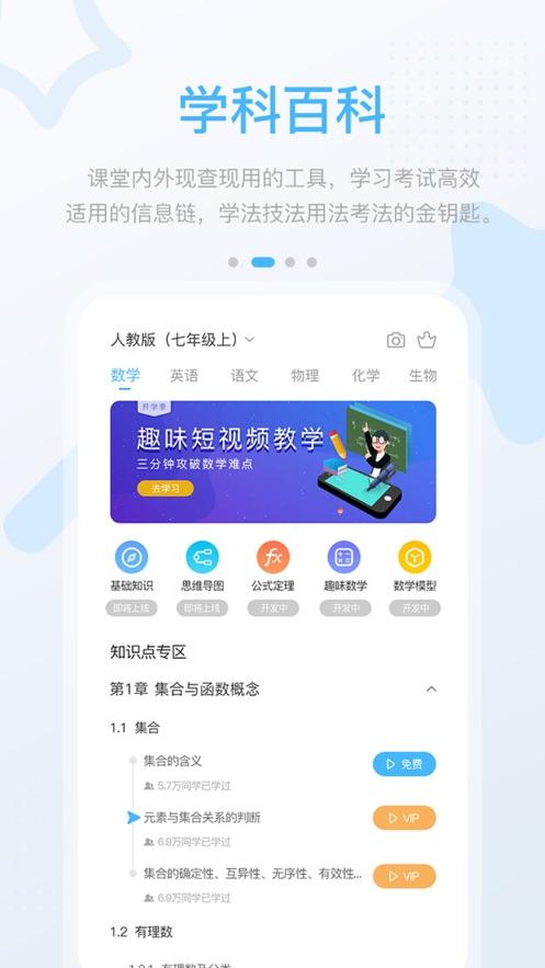 渝快学中学版app软件官方下载图1: