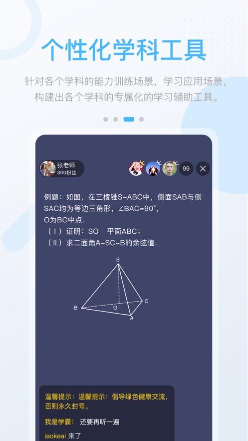 渝快学中学版app软件官方下载图2:
