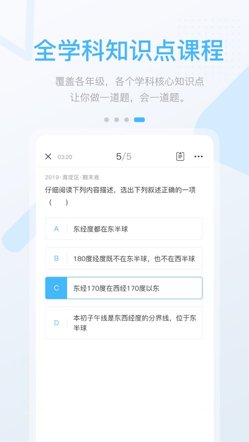 渝快学中学版app软件官方下载图3: