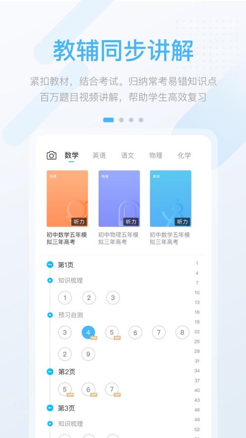 渝快学中学版app软件官方下载图片1
