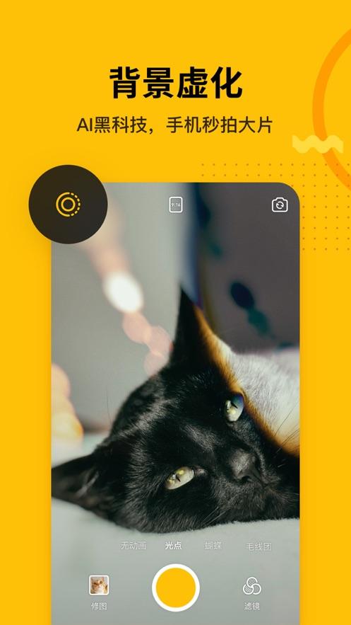 爪叽相机app软件下载图3: