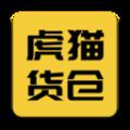 虎猫货仓app官方下载 v1.0
