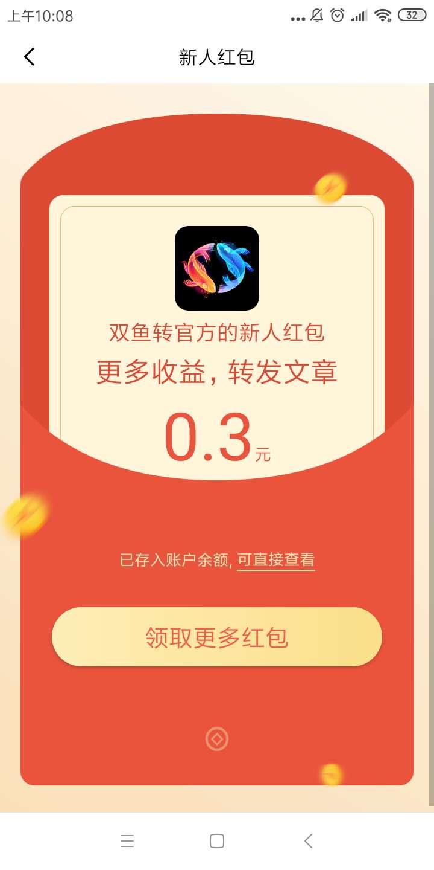 双鱼转红包版app软件下载图2: