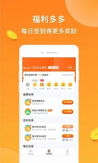 步步来钱app安卓版下载图3:
