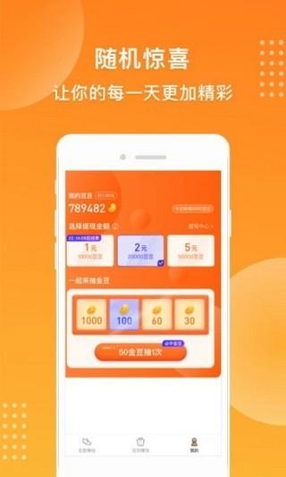 步步来钱app安卓版下载图片1