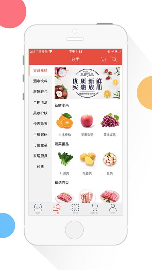 野猪购物app软件下载图1: