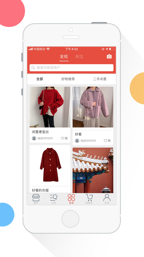 野猪购物app软件下载图2: