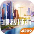 模拟城市我是市长0.38威尼斯无限绿钞破解版 v0.38.21303.14674