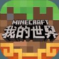 我的世界岩浆铺路机游戏手机版 v1.16.0.53
